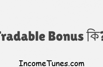 Tradable Bonus কি