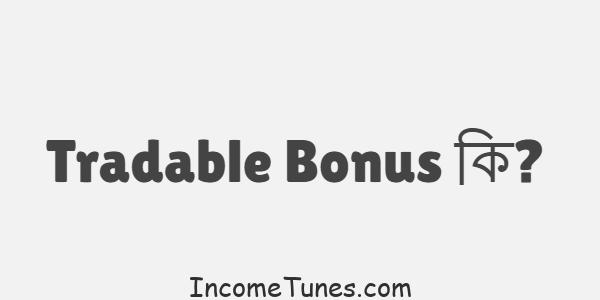 Tradable Bonus কি