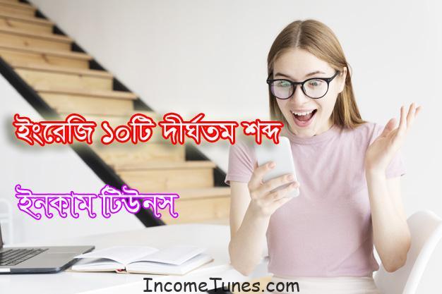 English Long Word
