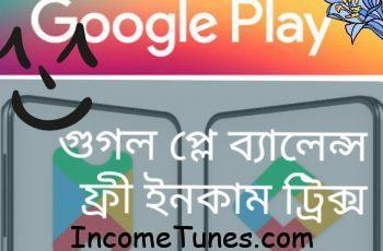 Gooogle-Play